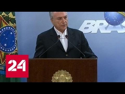 Импичмент за импичмент: бразильцы требуют отставки президента