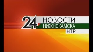 Новости Нижнекамска. Эфир 22.05.2018