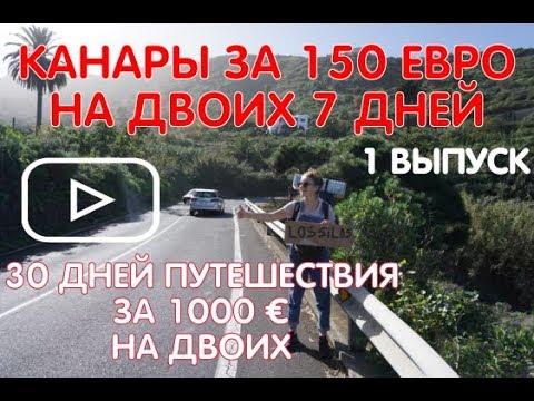 Канары за 150 евро на двоих. Выпуск 1.