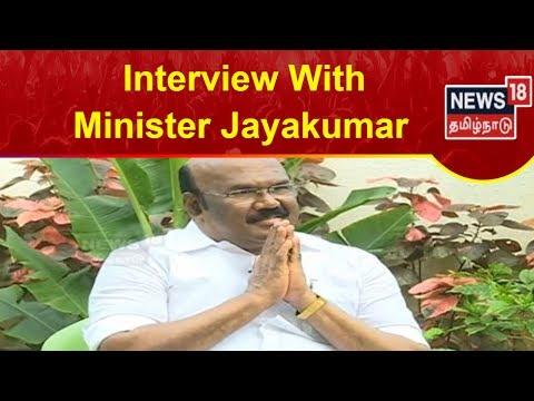 Interview With Minister D. Jayakumar   ADMK   Vellum Sol   News 18 Tamil Nadu