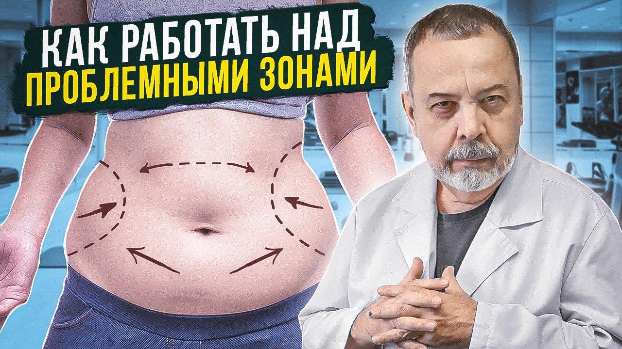Доктора ковалькова как похудеть