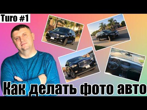 Как делать фото авто для Turo