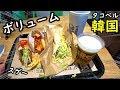 韓国せんべろ【タコベル】最高級のボリュームTaco Bell
