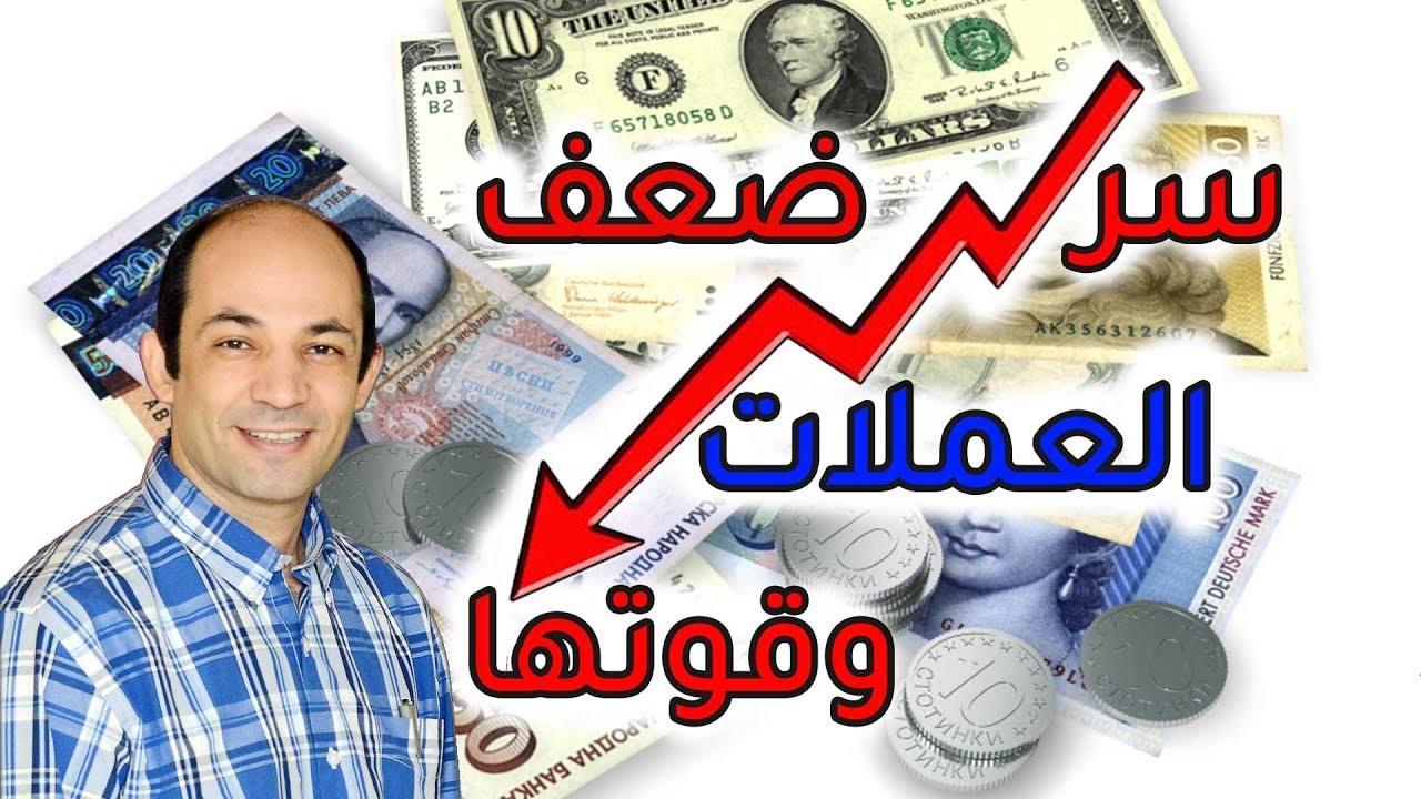 لماذا تنهار العملات ؟