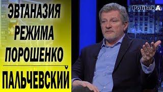 «Порошенко - конец»: Пальчевский о шансах президента на второй срок