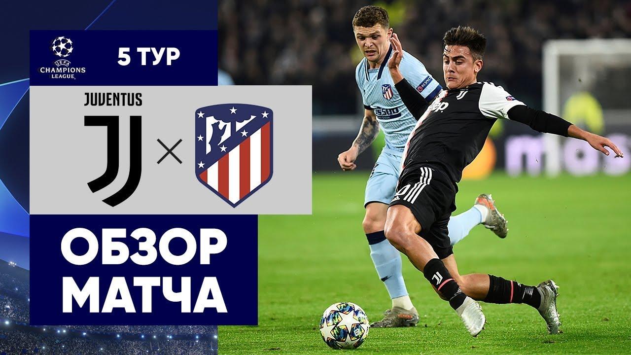 Ювентус  1-0  Атлетико видео