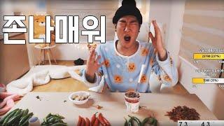 턱형 세계최고 매운 카이엔고추 먹방 (먹다가 토하고 기절..)