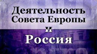 видео Принципы производства в европейском суде по правам человека