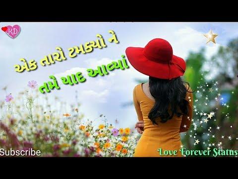 Gujarati Whatsapp status 😍  Tame yad aavya   Female version whatsapp status👌