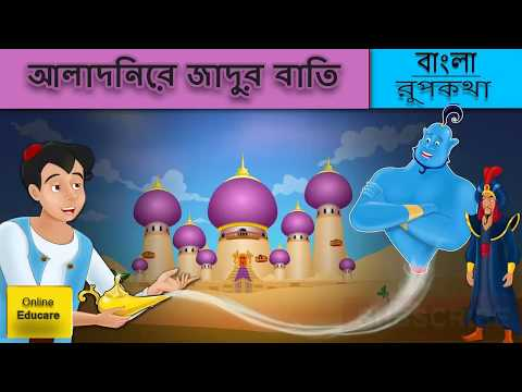 আলাদিন-|-the-aladdin-and-the-magic-lamp-in-bengali-|-rupkothar-golpo-||-bengali-fairy-tales