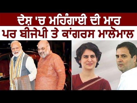 देश में महंगाई की मार पर BJP और Congress मालामाल
