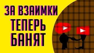 Новые правила youtube. Взаимная подписка на youtube под запретом. За что могут забанить канал.