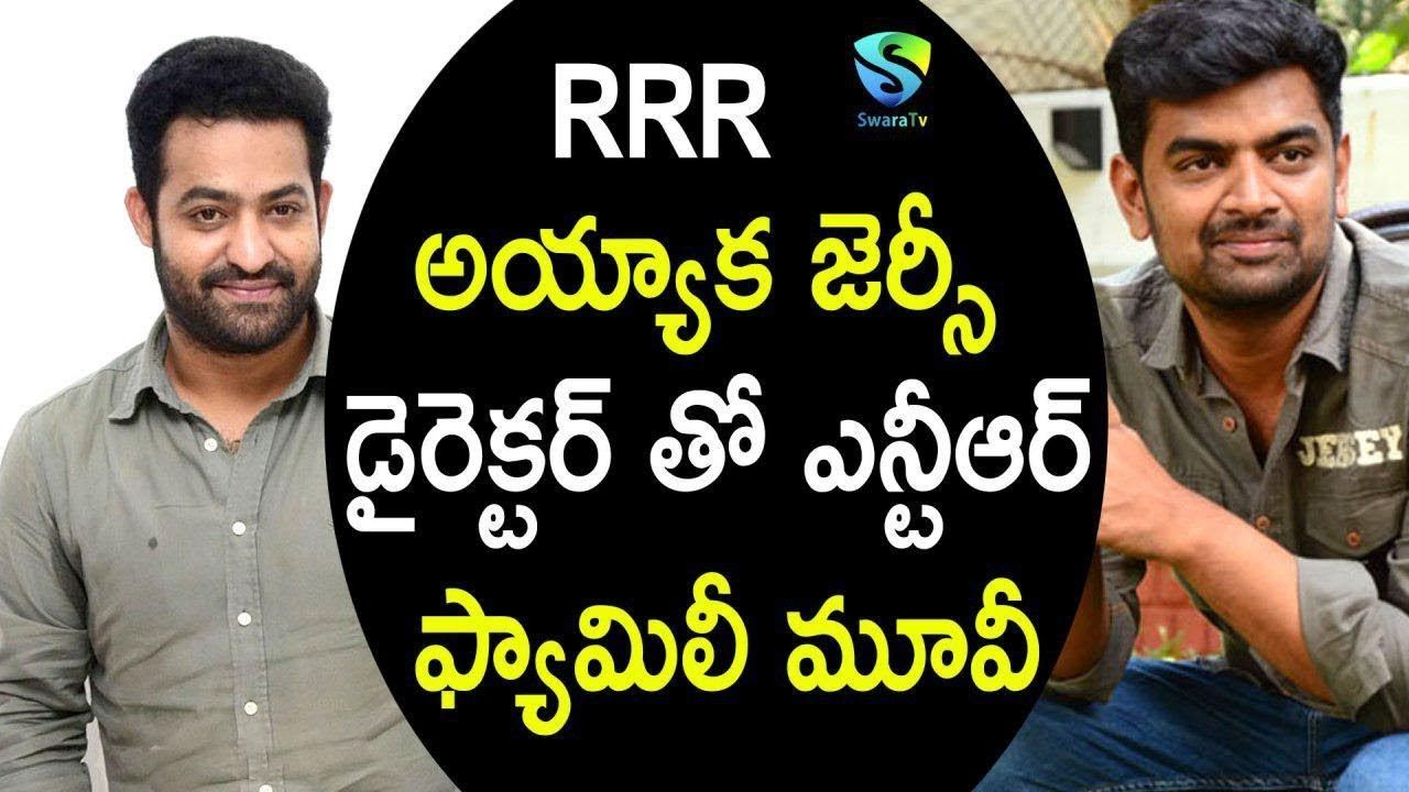 Jr NTR New Movie With Jersey Director Gowtam Tinnanuri || Jr NTR New Movie Updates || Swara TV