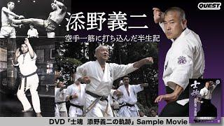城西の虎と呼ばれた極真カラテレジェンド添野義二 空手界に打ち立てた伝...
