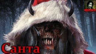 Истории на ночь - Санта-Клаус