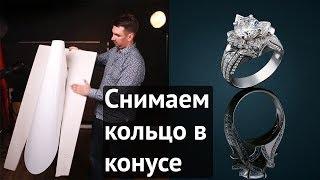 Съемка ювелирки в акриловом конусе\как фотографировать кольцо