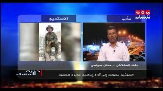 الحوثية تحولت الى أداة إيرانية عابرة للحدود   مع رشاد المخلافي   حديث المساء - يمن شباب