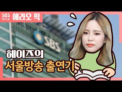 [철파엠] 헤이즈(Heize)의 서↘울↗방송 출연기