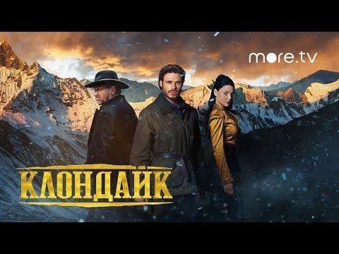 Клондайк | Русский трейлер (2014)