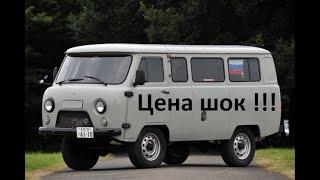 УАЗ, цены шок !!!