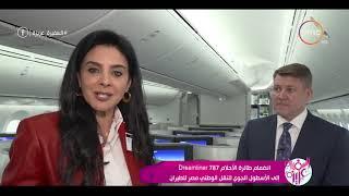 السفيرة عزيزة - إنضمام طائرة الأحلام 787 Dreamliner إلى الأسطول الجوي للنقل الوطني مصر للطيران