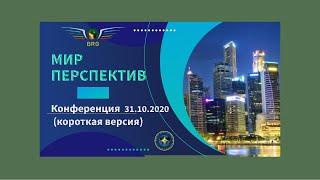 Конференция BRG МИР ПЕРСПЕКТИВ от 31 10 2020 г короткая версия
