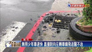 汽車左轉未禮讓 無照騎士直撞身亡-民視新聞