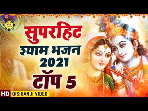 सुपरहिट श्याम भजन 2021टॉप 5 : NonStop Krishna Bhajan : Superhit Krishna Bhajan : Bhajan : Song