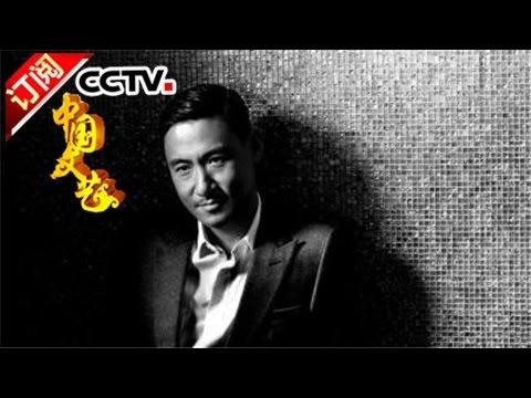 《中国文艺》 20170417 老男孩·张学友 | CCTV-4