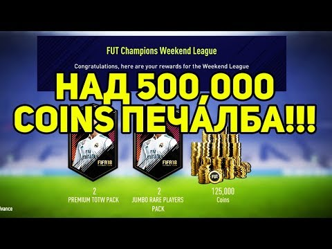 FIFA 18 FUT CHAMPIONS НАГРАДИ - НАД 500,000 COINS ПЕЧАЛБА И 6 ИНФОРМА!!!