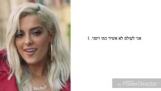 Bebe Rexha - The Way I Are (Dance With Somebody) feat. Lil Wayne - [מתורגם לעברית - HebSub]
