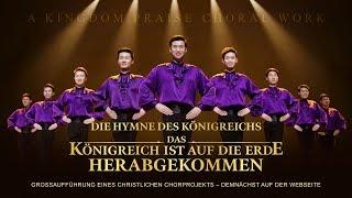 """""""Die Hymne des Königreichs: Das Königreich ist auf die Erde herabgekommen"""" Vorschau: Stepptanz"""