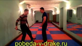 Рукопашный бой и принципы самообороны против ножа часть 8