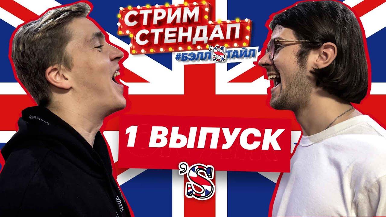 Стрим Стендап #БЕЛЛSТАЙЛ 3 сезон 1 выпуск с Ольгой Бузовой