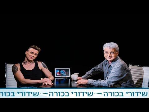 חוצה ישראל עם קובי מידן - אסף אבידן