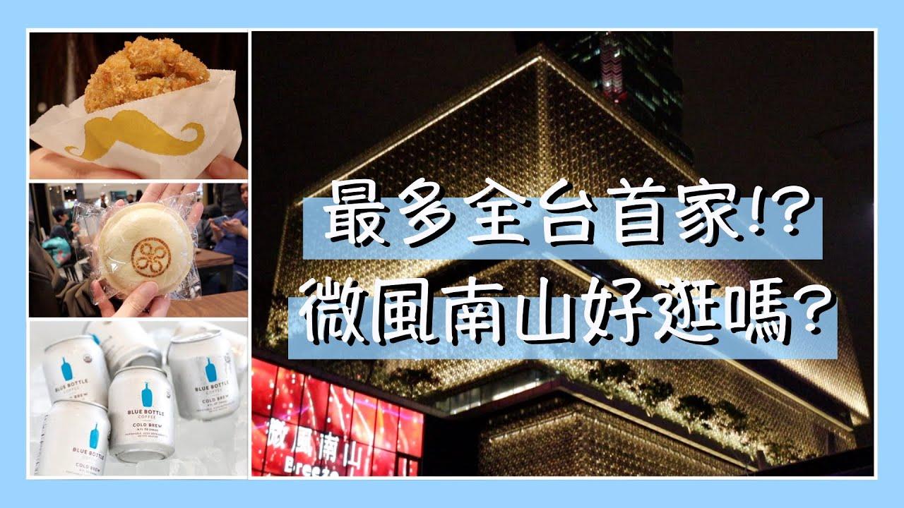 微風南山好逛嗎!? | 藍瓶咖啡 | 金葉名氣餅 | Japan Rail Cafe | 九州鬆餅 | Gentle Monster - YouTube