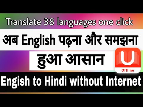 Translate English To Hindi Without Internet Using Android App U-Dictionary