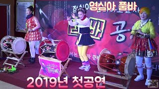영심아 품바 🧚♀️ 2019.  2. 16. 첫공연 올해 대박예감, 세월강 외... 광주 점식아 품바하고 놀자 공연장.