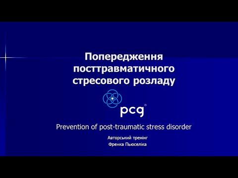 Попередження посттравматичного стресового розладу (ПТСР) в Україні». - повна версія
