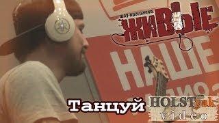 """Stigmata - Танцуй. Акустика! """"Живые"""" на НАШЕм радио (11.12.2013) 4/5"""