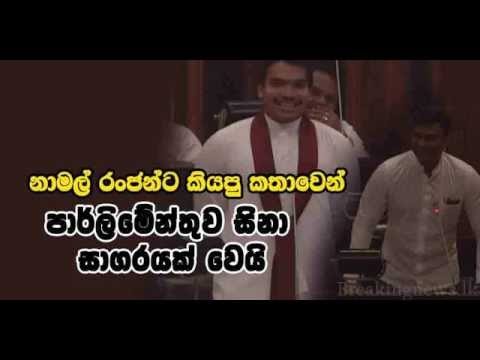 Namal Rajapaksa Humiliates Ranjan Ramanayaka in Parliament