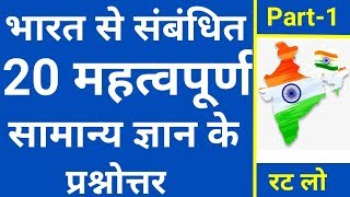 Science General Knowledge Quiz || Science GK Questions with