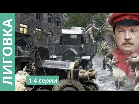 ЛИГОВКА. БАНДИТИЗМ ВО ВРЕМЕНА НЭПа. ЛЕНИНГРАД 20-х ГОДОВ. 1- 4 серия. Русские детективы.
