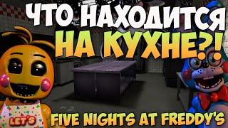 Five Nights at Freddy s Что на КУХНЕ