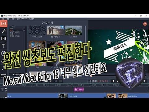 Movavi 동영상 편집