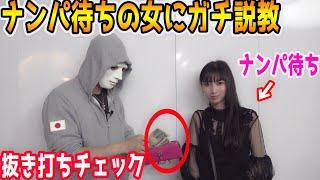 【女に説教!】ナンパ待ちで所持金1万円以下の女を一掃してみた。【ラファエル】