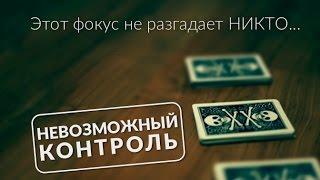 Карточный фокус - Невозможный контроль