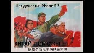 Китайские копии брендовых телефонов.(Интернет магазин http://goo.gl/mSIbpH Viptelefon. предлагает качественные китайские копии брендовых телефонов.Прошли..., 2015-01-08T16:06:07.000Z)