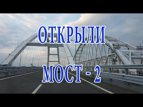 Мы открыли мост - Часть 2 - полный стрим путешествия на Тамань - Видео приколы смотреть