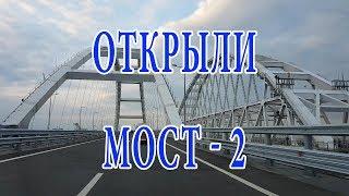 Мы открыли мост - Часть 2 - полный стрим путешествия на Тамань